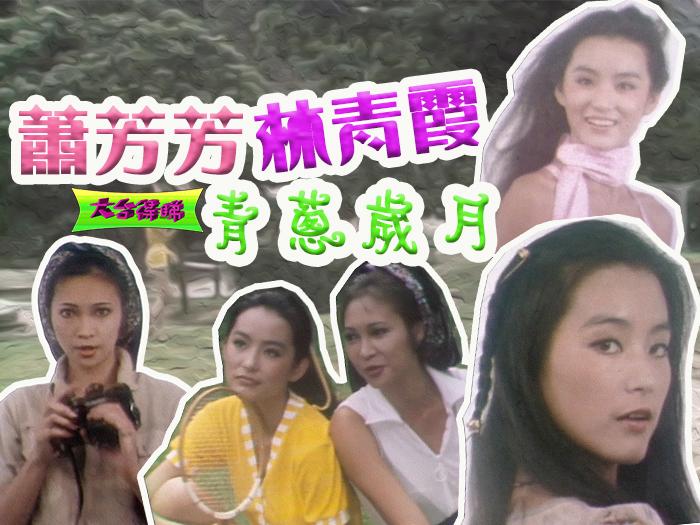 林青霞、蕭芳芳女神對話
