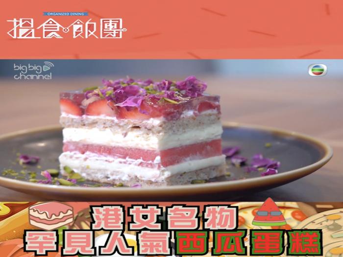 港女名物 罕見人氣西瓜蛋糕