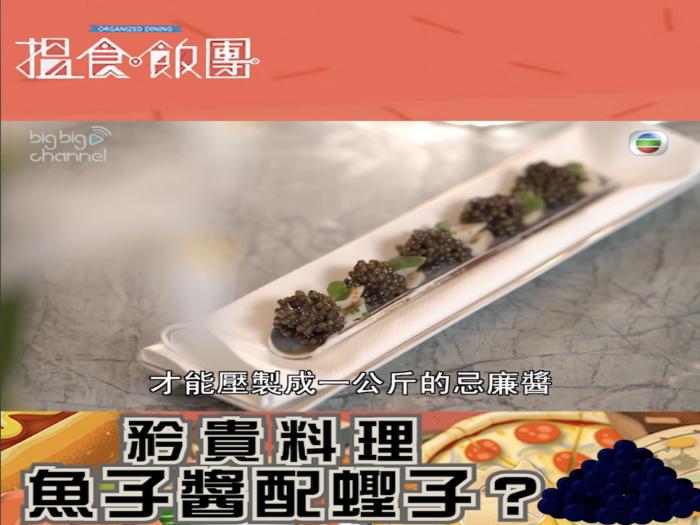 矜貴料理 魚子醬配蟶子?