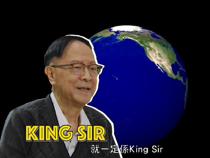 靚聲王King Sir 扮嘢大賽