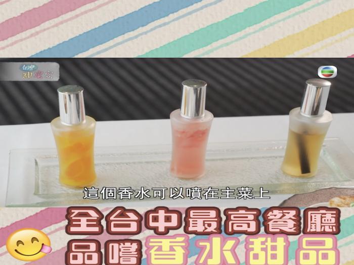 全台中最高餐廳品嚐香水甜品