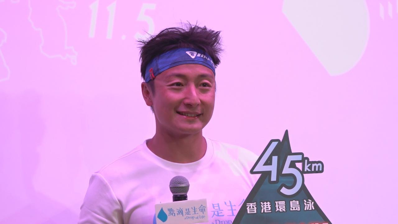 (國語)方力申挑戰45公里慈善環港島泳