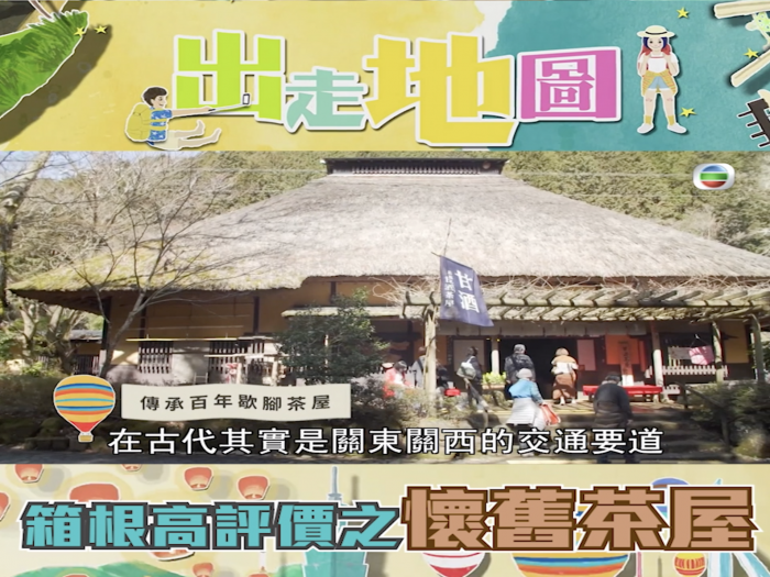 箱根高評價之懷舊茶屋