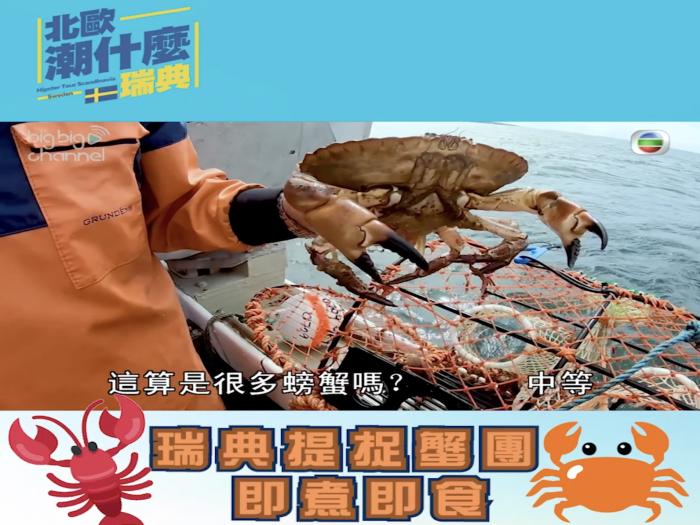 瑞典捉蟹團 即煮即食