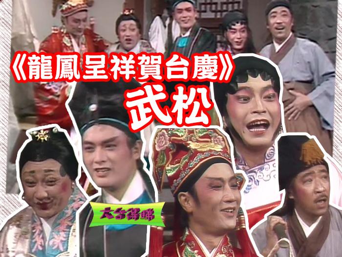周潤發、謝賢爆笑演「潮」劇