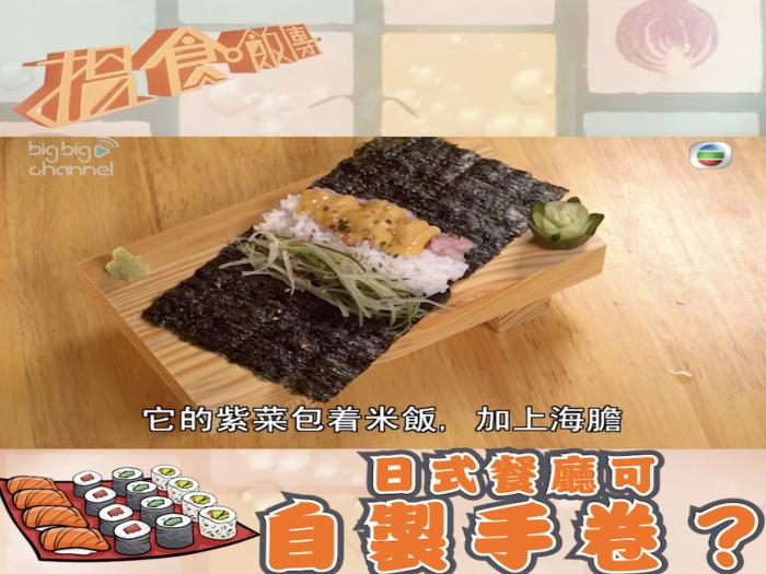 日式餐廳可自製手卷?