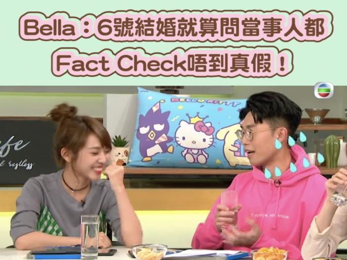 6號結婚就算問當事人都Fact Check唔到真假??