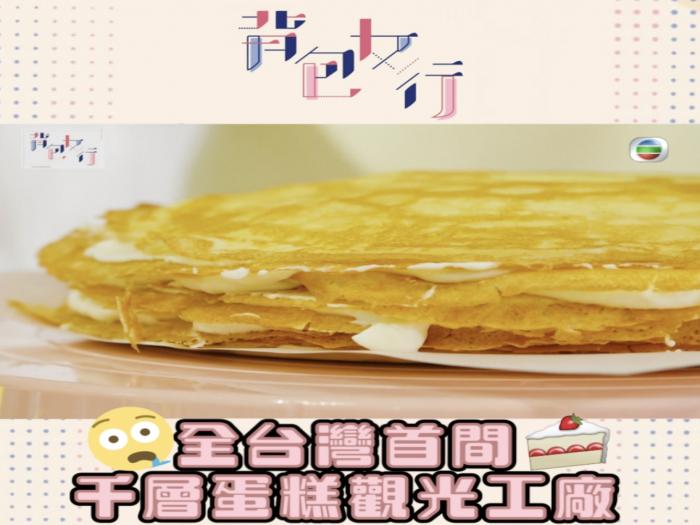 全台灣首間千層蛋糕觀光工廠