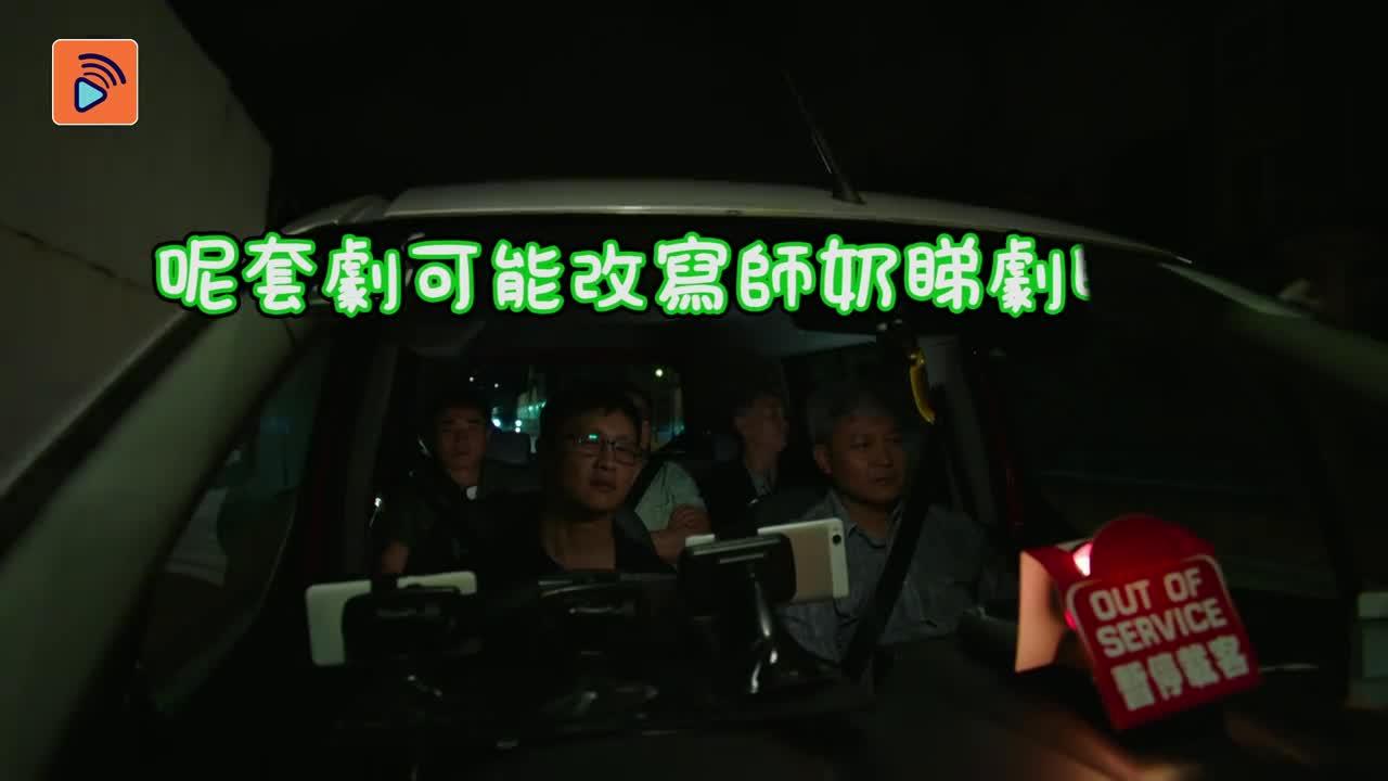 花絮 中佬會唔會影到TVB觀眾嘅口味呢