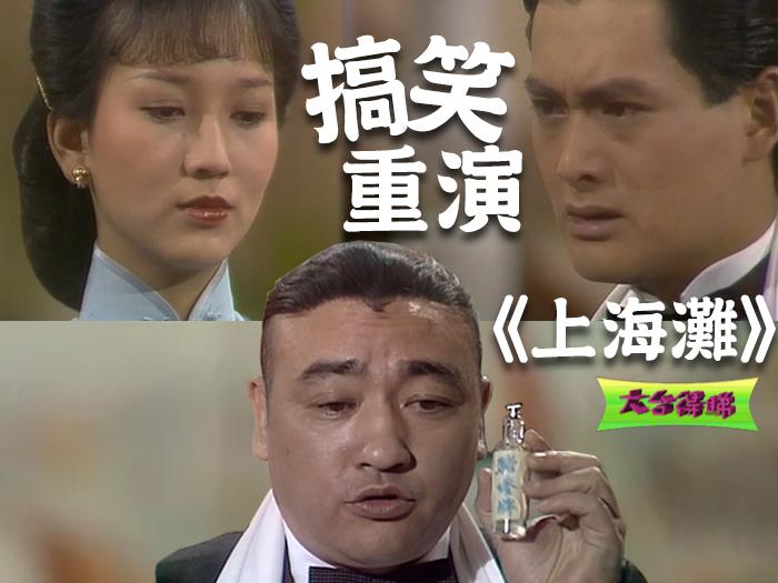趙雅芝遇上「新許文強」盧海鵬