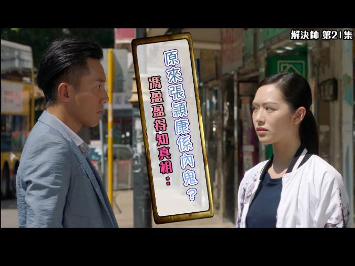 精華 馮盈盈得知真相:原來張頴康係內鬼?