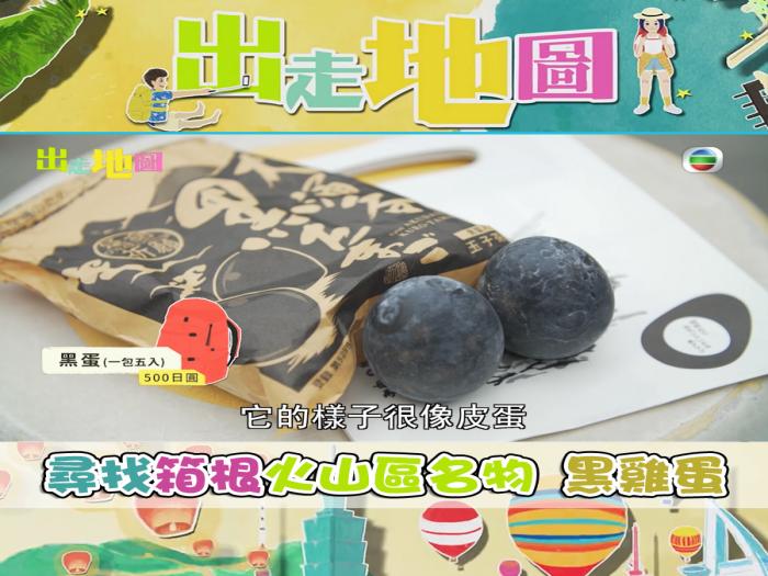 尋找箱根火山區名物 - 黑雞蛋