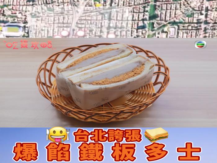 台北誇張爆餡鐵板多士