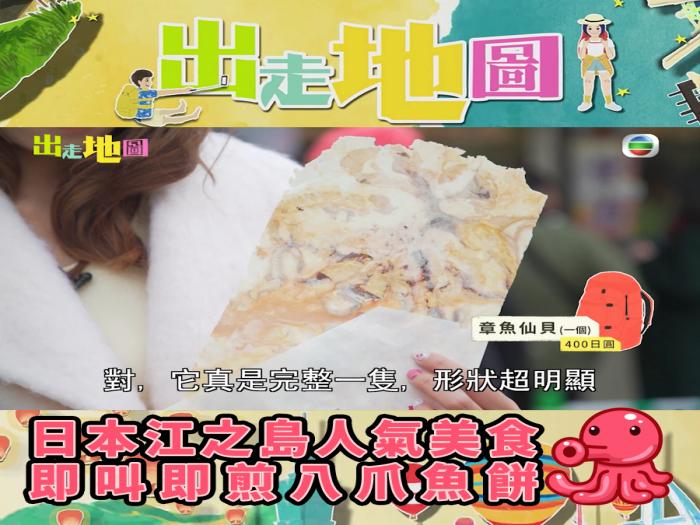 日本江之島人氣美食 即叫即煎八爪魚餅