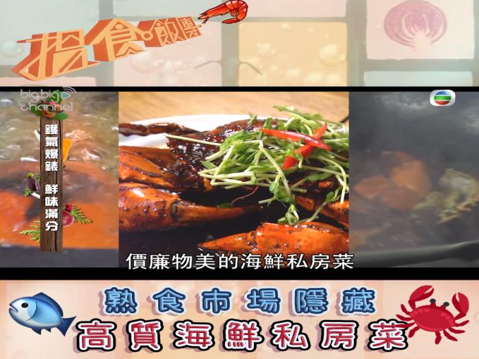 熟食市場隱藏高質海鮮私房菜
