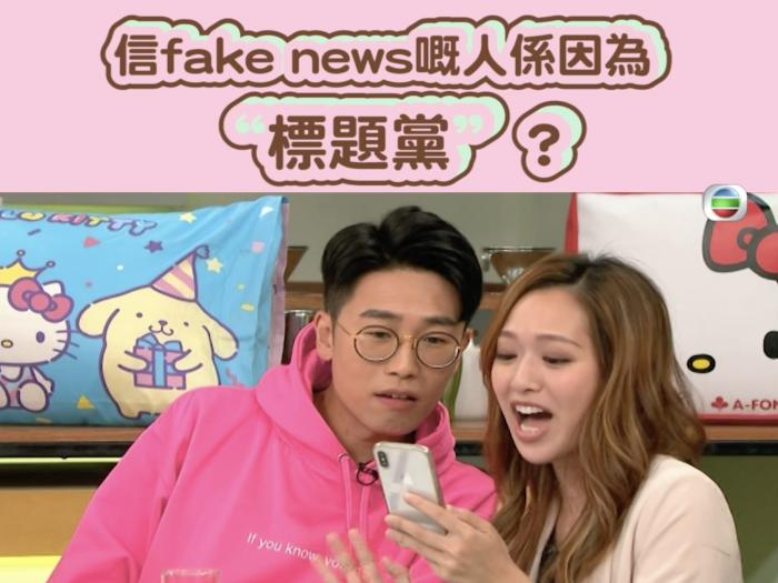 """信fake news嘅人係因為 """"標題黨""""?"""
