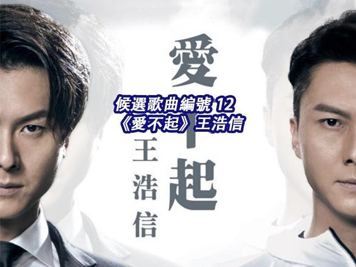 xx12《愛不起》王浩信