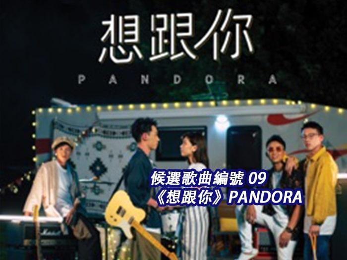 xx09《想跟你》PANDORA