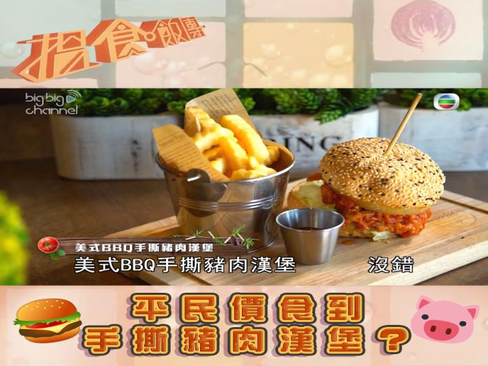 平民價食到手撕豬肉漢堡?