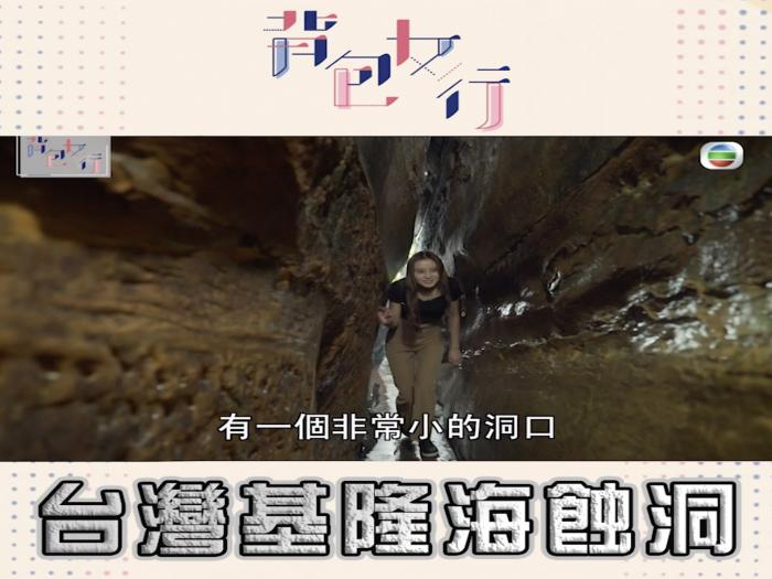 台灣基隆海蝕洞