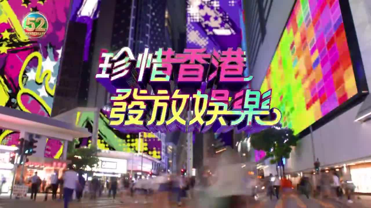 群星落力 珍惜香港 發放娛樂