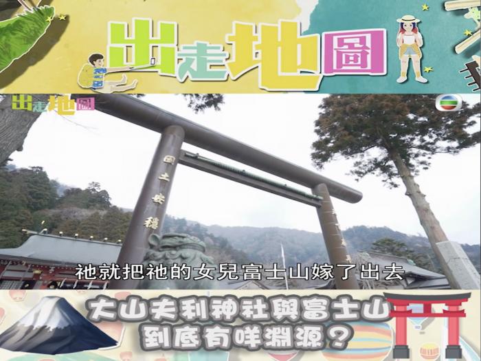 大山夫利神社與富士山到底有咩淵源?