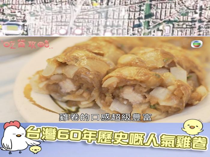 台灣60年歷史嘅人氣雞卷