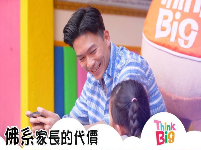 佛系家長的代價|親子|孫慧雪|周志康|Kids|Think Big