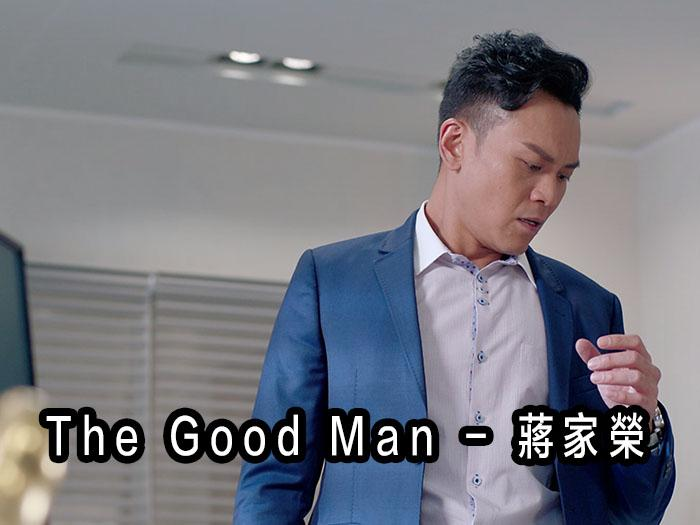 解決師|The Good Man - 蔣家榮