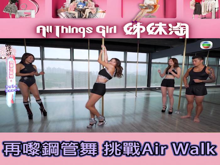 再嚟鋼管舞 挑戰Air Walk