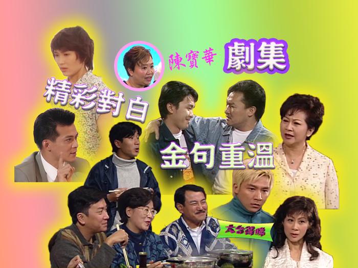 「金牌編劇」陳寶華「情」繫一劇之本