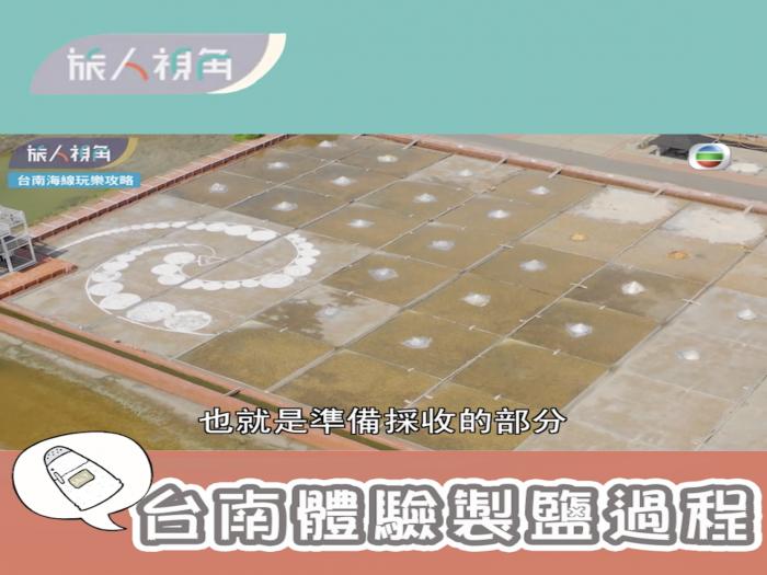 台南體驗製鹽過程