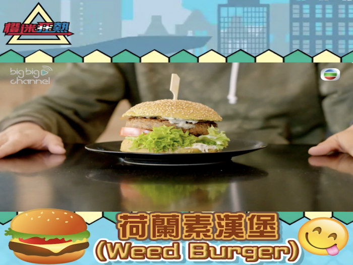 荷蘭素漢堡(Weed Burger)