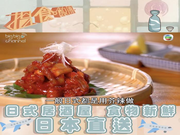 日式居酒屋 食物新鮮 日本直送