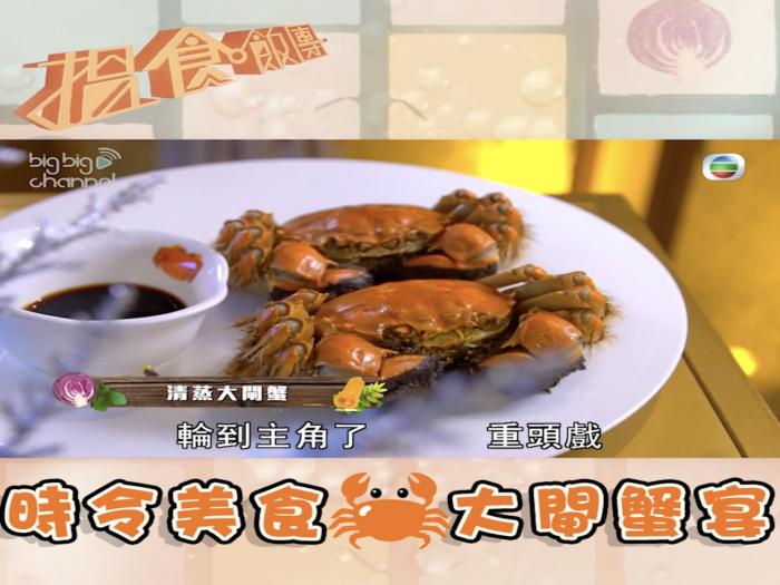時令美食 大閘蟹宴
