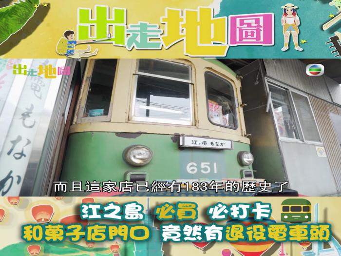 江之島必買必打卡 和菓子店門口竟然有退役電車頭