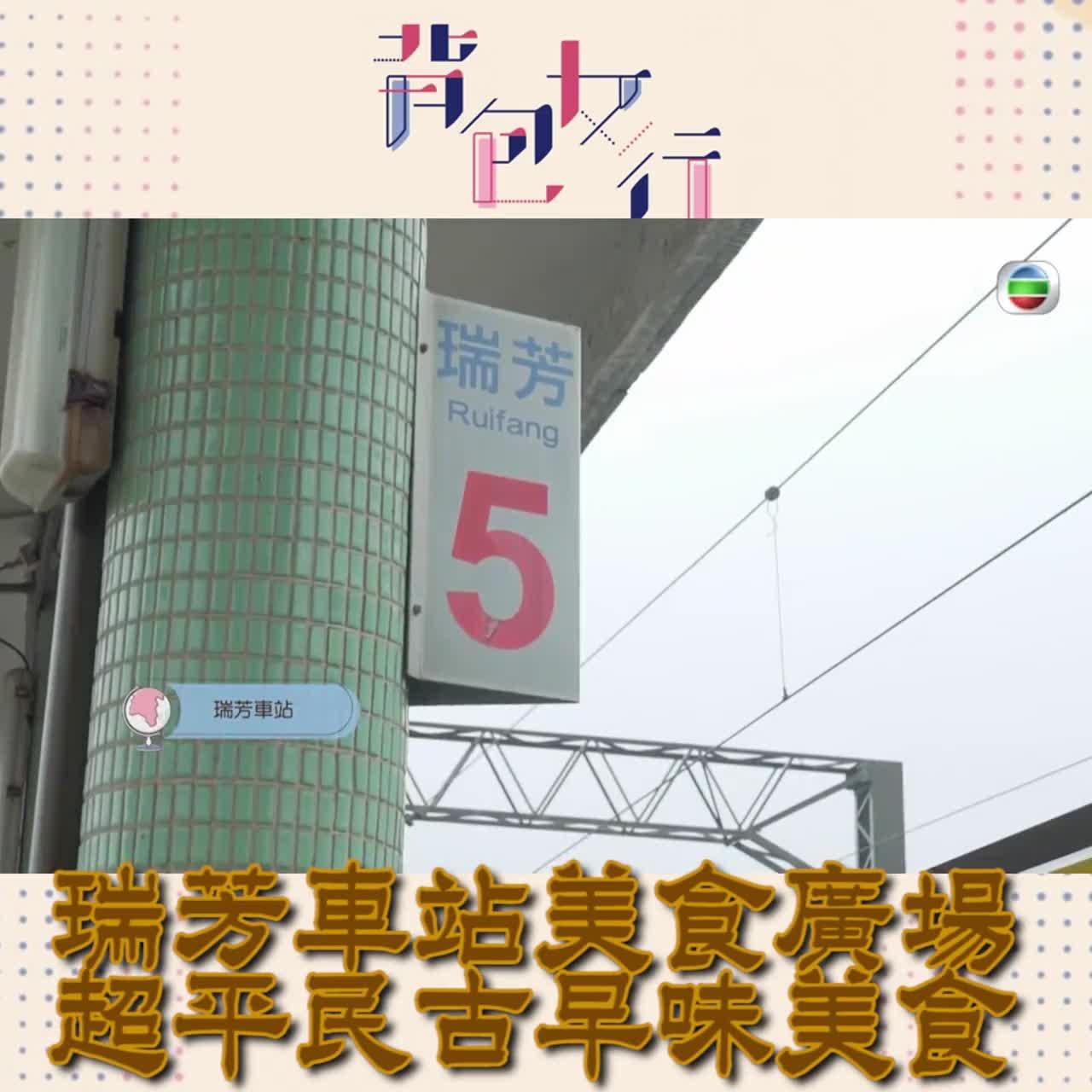 瑞芳車站美食廣場 超平民古早味美食