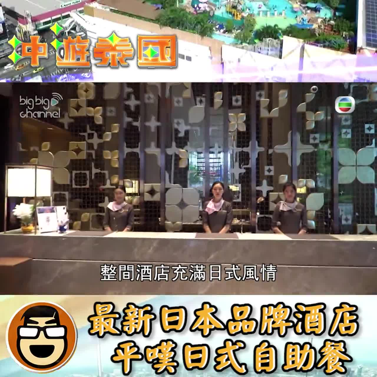 最新日本品牌酒店 平嘆日式自助餐