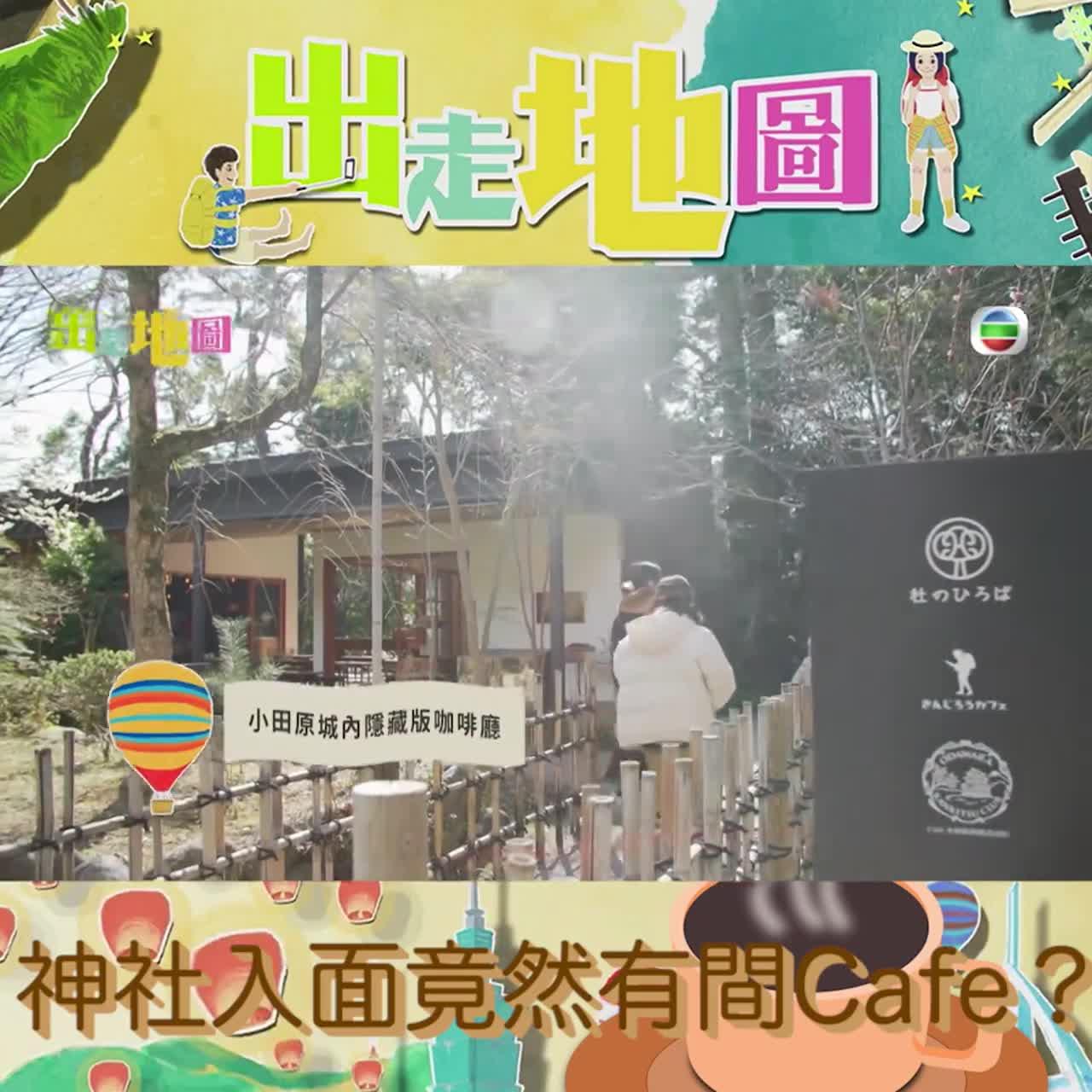 神社入面竟然有間Cafe?