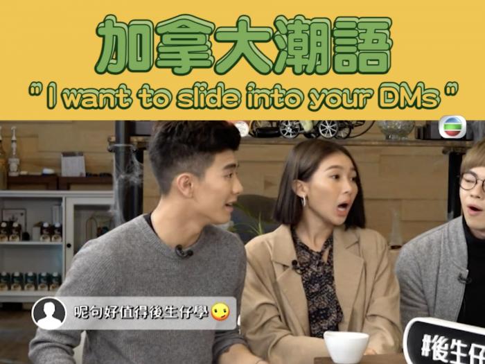 【去加拿大必學!】潮語學堂:I want to slide into your DMs!