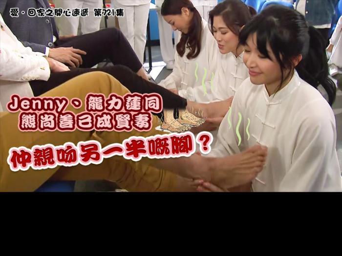 精華 Jenny、龍力蓮同熊尚善已成賢妻 仲親吻另一半嘅腳?