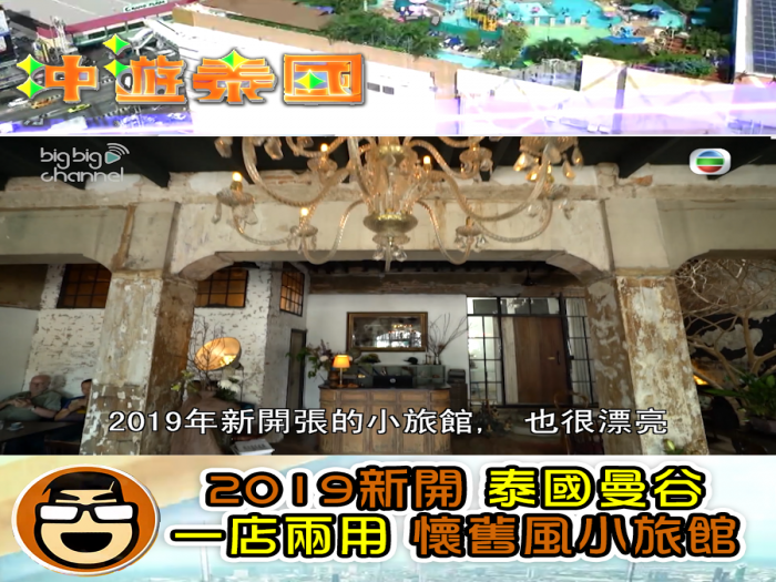 泰國曼谷2019新開 一店兩用懷舊風小旅館