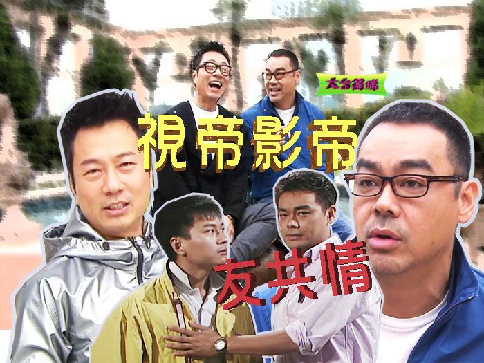 劉青雲、黎耀祥細訴友情歲月