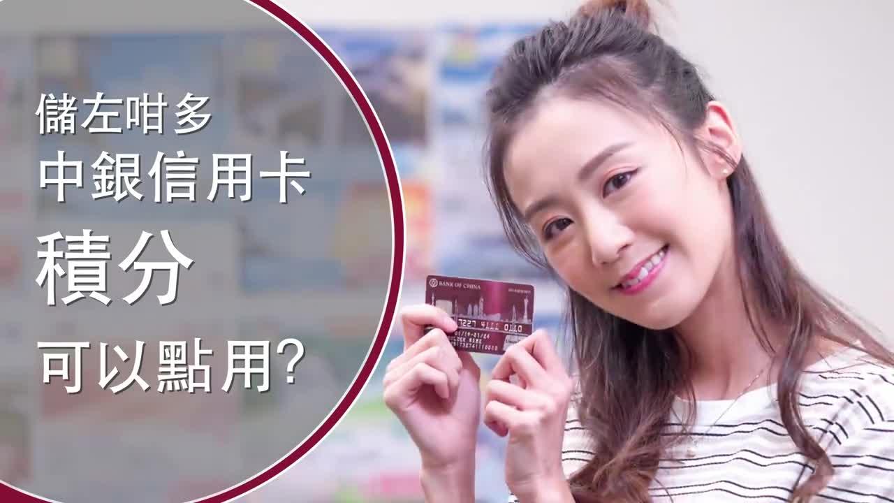 【BoC Pay 積分當錢使!HK$1都扣到】