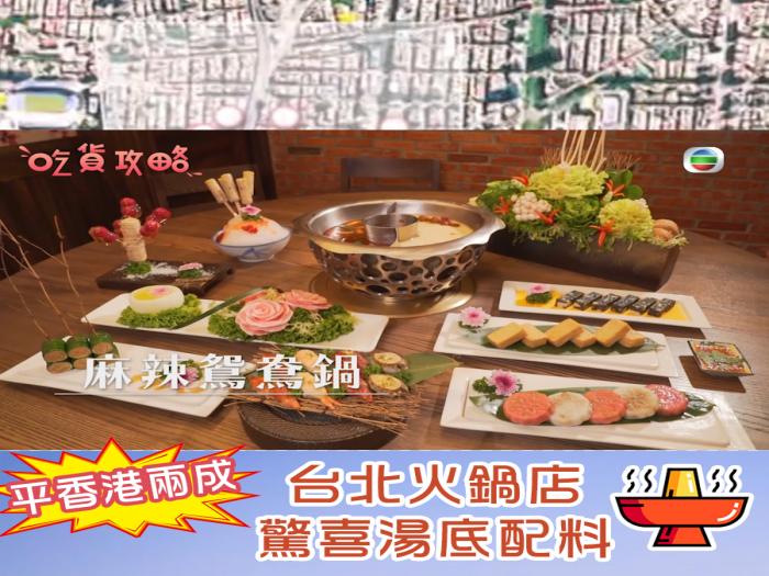 台北火鍋店 驚喜湯底配料 價錢平香港兩成