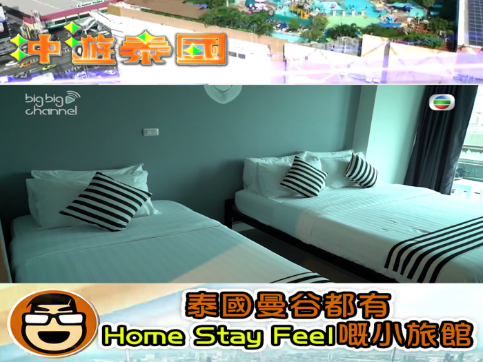 曼谷都有Home Stay Feel嘅小旅館