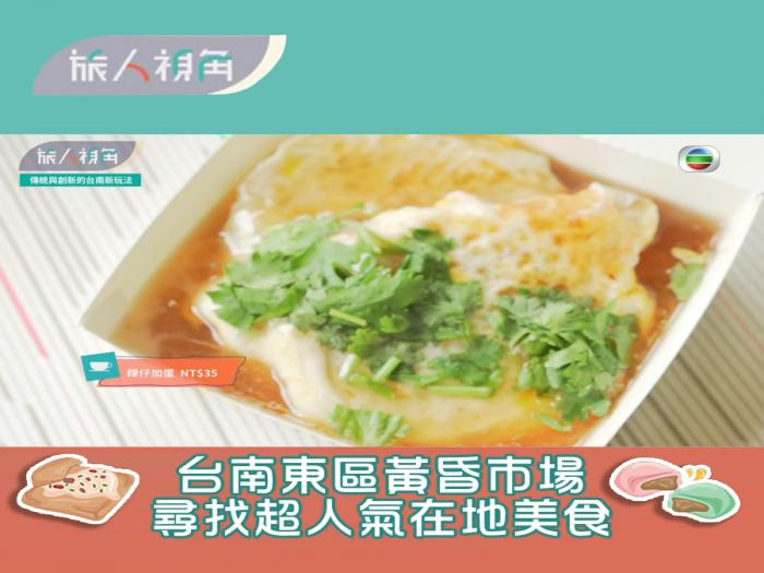 台南東區黃昏市場 尋找人氣在地美食