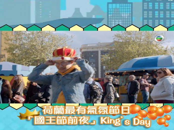 荷蘭最有氣氛節日 「國王節前夜」King's Day