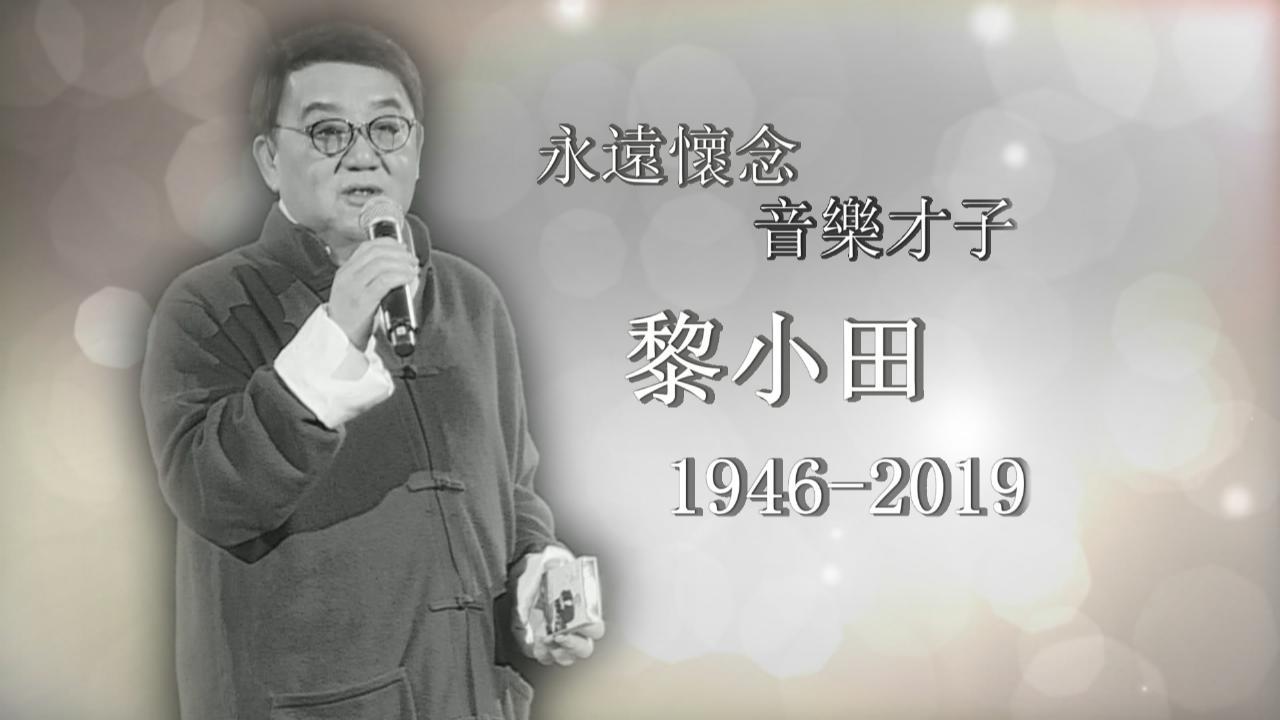 (國語)著名資深音樂人黎小田離世 享年七十三歲