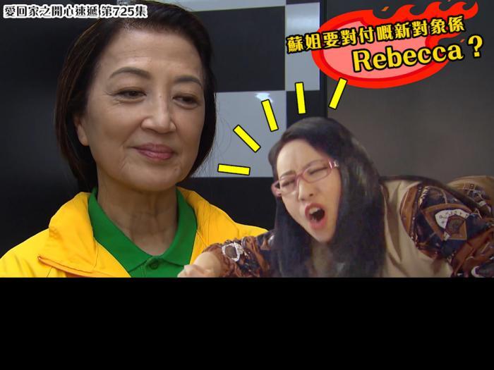 精華 蘇姐要對付嘅新對象係Rebecca?